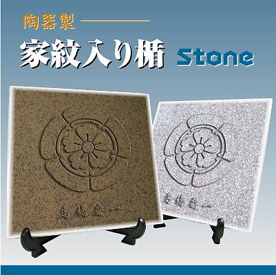 陶器製 家紋入り楯(STONE)2