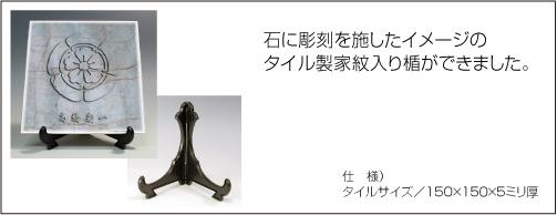 陶器製 家紋入り楯(STONE)詳細