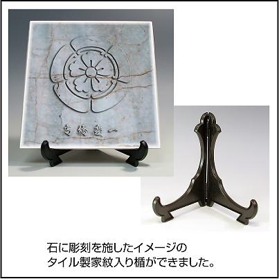 陶器製 家紋入り楯(STONE)説明2