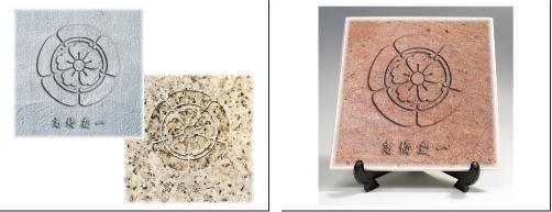 陶器製 家紋入り楯(STONE)デザイン8