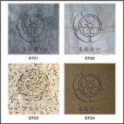 陶器製 家紋入り楯(STONE)デザイン7