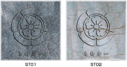 陶器製 家紋入り楯(STONE)デザイン6