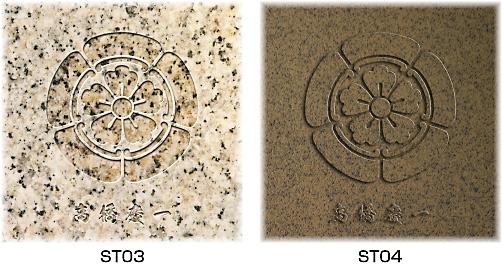 陶器製 家紋入り楯(STONE)デザイン4