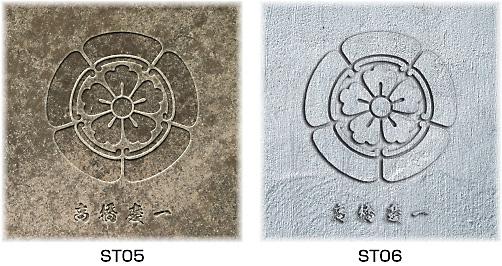 陶器製 家紋入り楯(STONE)デザイン3