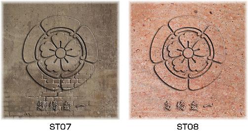 陶器製 家紋入り楯(STONE)デザイン2
