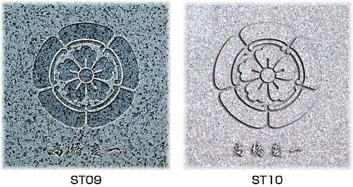 陶器製 家紋入り楯(STONE)デザイン1