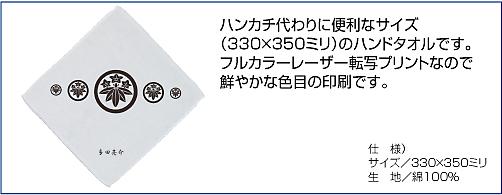 家紋入りハンドタオル詳細