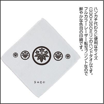 家紋入りハンドタオル説明