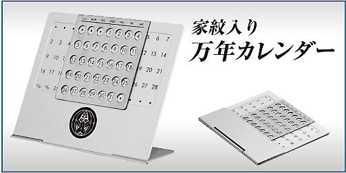 家紋入り万年カレンダーメイン