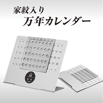 家紋入り万年カレンダー2