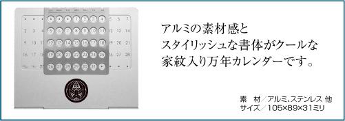 家紋入り万年カレンダー詳細