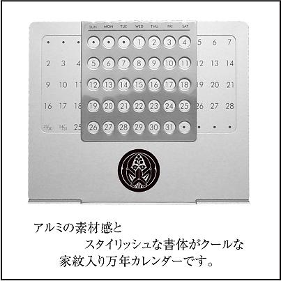 家紋入り万年カレンダー説明3