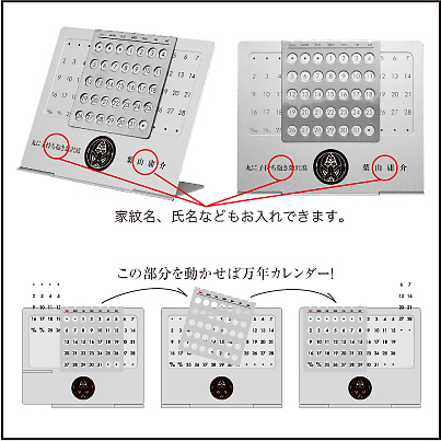 家紋入り万年カレンダー説明2