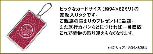 家紋入りタグ(小紋柄)詳細