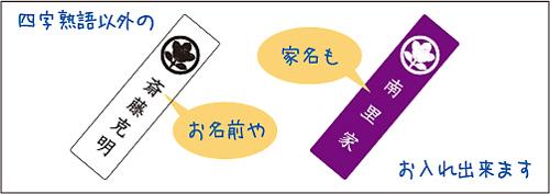 家紋入り四字熟語ストラップ印字例2