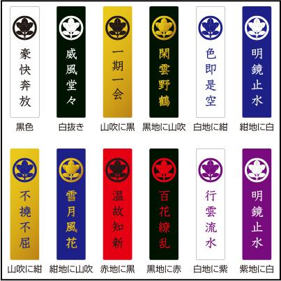 家紋入り四字熟語ストラップ印字色2