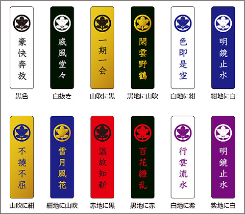 家紋入り四字熟語ストラップ印字色1