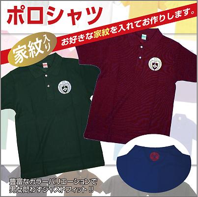 家紋入りポロシャツ 2