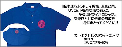 家紋入りポロシャツ カラーバリエーション詳細