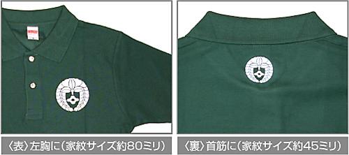 家紋入りポロシャツ カラーバリエーション前後の印字例