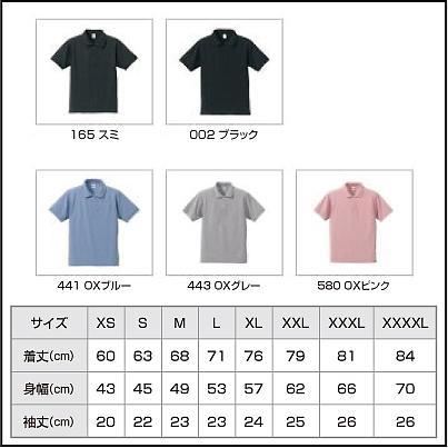家紋入りポロシャツ カラーバリエーションとサイズ