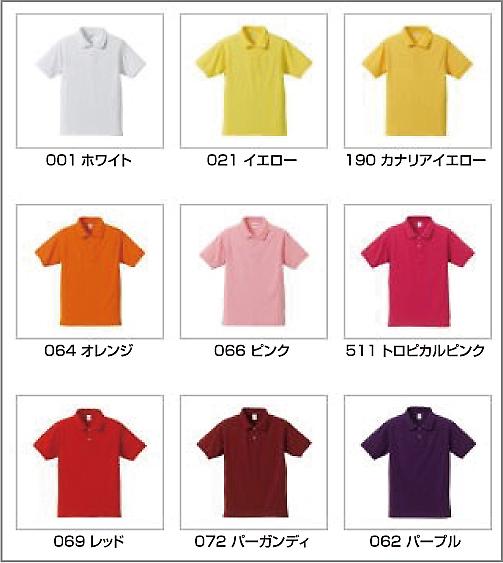 家紋入りポロシャツ カラーバリエーション3