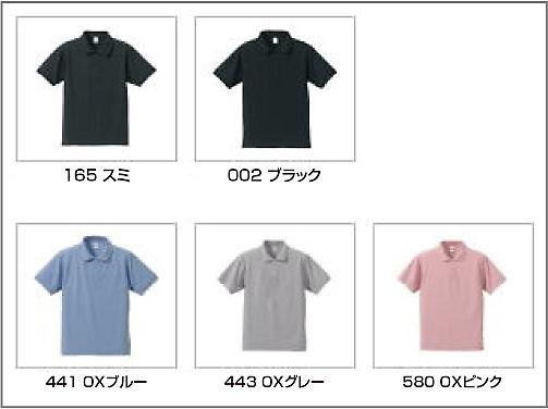 家紋入りポロシャツ カラーバリエーション1