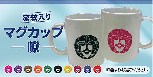 家紋マグカップ(暸)メイン