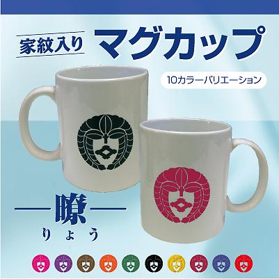 家紋マグカップ(暸)2
