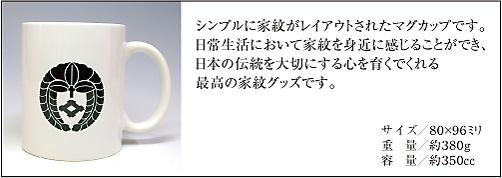 家紋マグカップ(暸)詳細