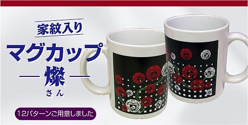 家紋マグカップ(燦)メイン