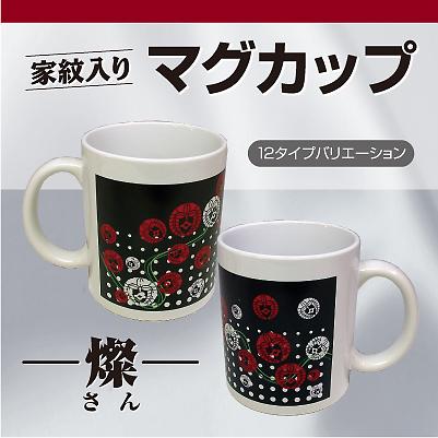 家紋マグカップ(燦)2
