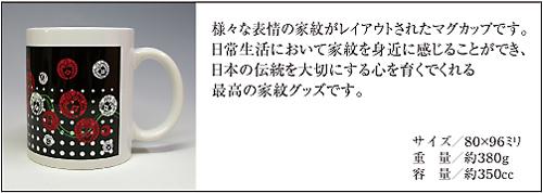 家紋マグカップ(燦)詳細