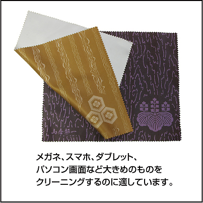家紋クリーナークロス烈(れつ)説明3