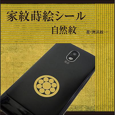 家紋蒔絵シール(自然紋)2