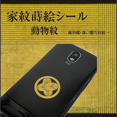 家紋蒔絵シール(動物紋)2