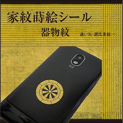 家紋蒔絵シール(器物紋)2