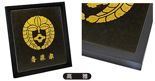 家紋額(金雲龍6