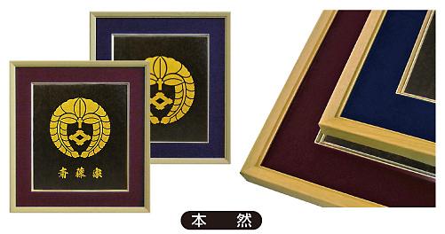 家紋額(金雲龍5