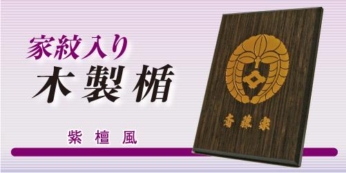 家紋入り木製楯メイン