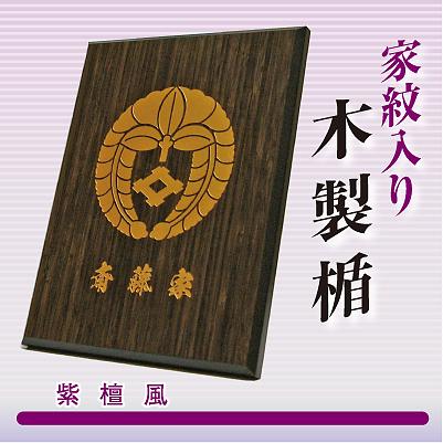 家紋入り木製楯