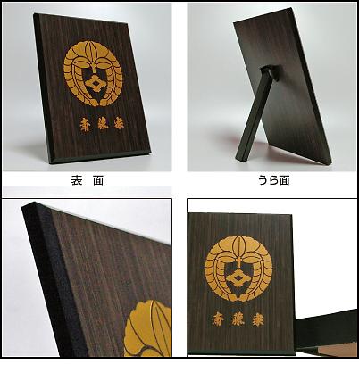 家紋入り木製楯説明