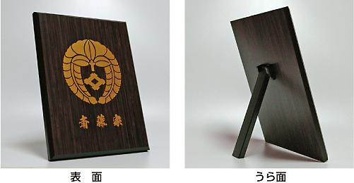 家紋入り木製楯立像
