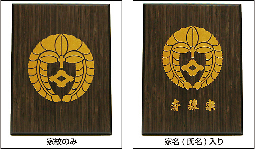 家紋入り木製楯名入れの有無