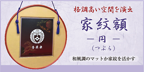 家紋色紙額 ー円(つぶら)ーメイン