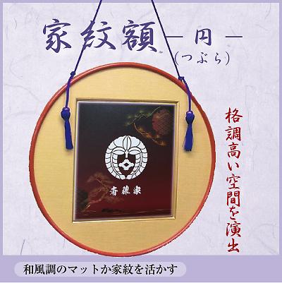 家紋色紙額 ー円(つぶら)ー2