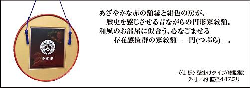 家紋色紙額 ー円(つぶら)ー詳細