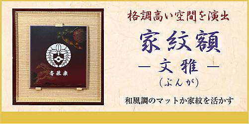 家紋色紙額 ー文雅(ぶんが)ーメイン