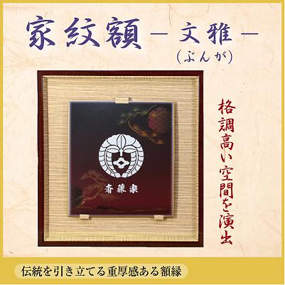 家紋色紙額 ー文雅(ぶんが)ー2
