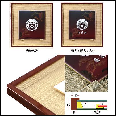 家紋色紙額 ー文雅(ぶんが)ー説明2